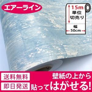 壁紙 シール のり付き 木目調 壁紙の上から貼れる壁紙 貼ってはがせる (壁紙 張り替え) おしゃれ 壁紙シール のりつき 和風 クロス 15m単位|senastyle