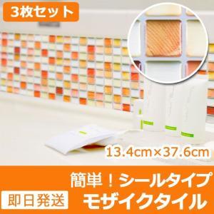 モザイクタイルシール モザイクタイル タイルシート クラックオレンジ ウォールステッカー キッチン 壁紙 シール お得3枚セット|senastyle