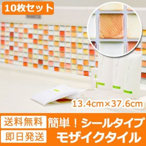 モザイクタイルシール モザイクタイル タイルシート クラックオレンジ ウォールステッカー キッチン 壁紙 シール お得10枚セット|senastyle