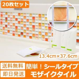 モザイクタイルシール モザイクタイル タイルシート クラックオレンジ ウォールステッカー キッチン 壁紙 シール お得20枚セット senastyle