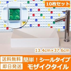 モザイクタイルシール モザイクタイル タイルシート アール・ジー・ビー・ワイ ウォールステッカー キッチン 壁紙 シール お得10枚セット|senastyle
