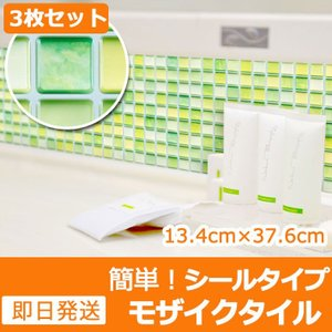 モザイクタイルシール モザイクタイル タイルシート ソフトグリーン ウォールステッカー キッチン 壁紙 シール お得3枚セット|senastyle