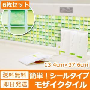 モザイクタイルシール モザイクタイル タイルシート ソフトグリーン ウォールステッカー キッチン 壁紙 シール お得6枚セット|senastyle
