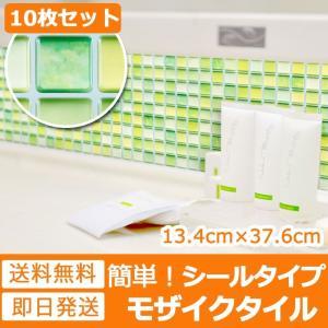 モザイクタイルシール モザイクタイル タイルシート ソフトグリーン ウォールステッカー キッチン 壁紙 シール お得10枚セット|senastyle