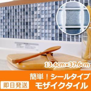 モザイクタイルシール モザイクタイル タイルシート モノクロ ウォールステッカー キッチン 壁紙 シール|senastyle