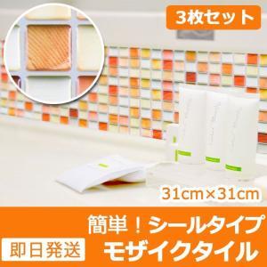 モザイクタイルシール モザイクタイル タイルシート クラックオレンジ キッチン リフォーム 壁紙 ウォールステッカー DIY お得3枚セット|senastyle
