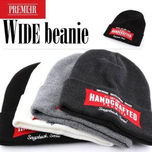 PREMIER ワイド ニット帽 ニット帽 レディース ニットキャップ メンズ ニット帽  ニット帽 ニットキャップ ニット帽子|senastyle