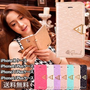 iPhoneX/iPhone8/8Plus iPhone7/7Plus iPhone6/6s/6Plus  ケース 手帳型 合皮レザー カード収納 ストラップ付き|senastyle