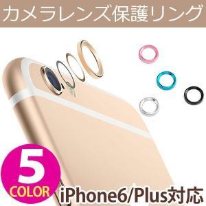 レンズ保護リング カメラレンズ保護リング カメラ保護リング レンズガード アイホォン6 アイフォン6プラス iPhoneリング y3|senastyle