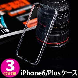 iPhone6 iPhone6s Plus ケース ソフトケース シリコン TPU クリア クリアケース ケース TPU スリム・薄型|senastyle
