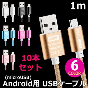 usbケーブル Android用 カラフル microUSBケーブル 1m×同色10本セット アンドロイド用 マイクロ USB スマホ充電ケーブル 断線しにくい 保護 丈夫 y2|senastyle