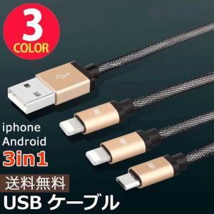 iphone 用 Android 用 3in1 usbケーブル micro USB ケーブル 全3色 アンドロイド 用 マイクロ USB スマホ充電ケーブル 断線しにくい 保護 丈夫|senastyle