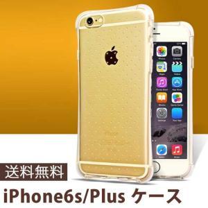 iPhone6 iPhone6Plus iPhone6s iPhone6sPlus ケース カバー アイフォン クリアケース ソフトケース ドット グリップ おしゃれ 可愛い スマホケース 携帯ケース|senastyle