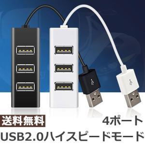 USBハブ usbハブ 4ポート かわいい USB2.0対応 小型 高速有線LAN かわいい 縦型 バスパワー ハイスピードモード|senastyle