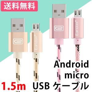 micro USBケーブル マイクロUSB Android用 アンドロイド用 1.5m 充電ケーブル スマホケーブル 全5色 断線しにくい Android 充電器|senastyle