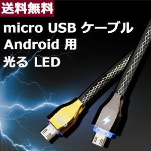 Android 用 micro USB ケーブル アンドロイド 断線しにくい 全2色 アンドロイド 用 マイクロ USB 充電ケーブル 1m 光る LED スマホケース 携帯ケース|senastyle