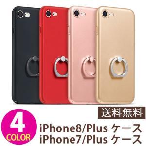 iPhone8/8Plus iPhone7/7Plus ケース iPhone7Plus ケース バンカーリング スマホスタンド 薄型 スマホケース|senastyle