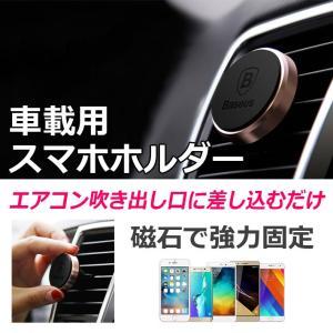 車載ホルダー マグネット スマホホルダー エアコン スマホスタンド 車 iPhone 磁石 Android|senastyle