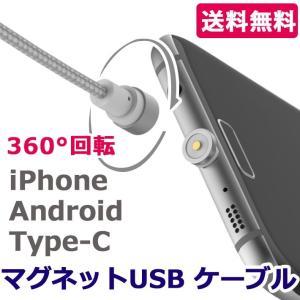 iPhone 充電 ケーブル マグネット 3種類 断線しにくい android Type-c usbケーブル microusb ケーブル 磁石|senastyle