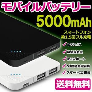 モバイルバッテリー 急速充電 薄型 コンパクト iPhone 5000mAh 充電器 PSE認証 2.4A Android 携帯充電 送料無料 senastyle