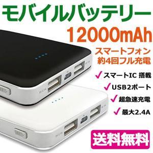 モバイルバッテリー 大容量 急速充電 薄型 コンパクト iPhone 12000mAh 充電器 PSE認証 2.4A Android 送料無料 y4 senastyle