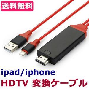 iPhoneやiPadなどの画面の映像をHDMI端子を搭載したテレビやモニターなどに接続するケーブル...