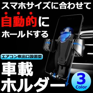 車載ホルダー エアコン吹き出し口 スマホ iPhone スマホホルダー Android 自動 エアコン カーマウント スマートフォン カーホルダー|senastyle
