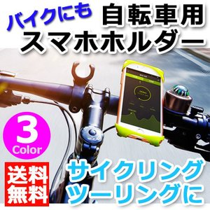 スマホホルダー 自転車 バイクタイ biketie シリコン サイクリング ツーリング 携帯ブラケット スマホバンド バイク ベビーカー senastyle
