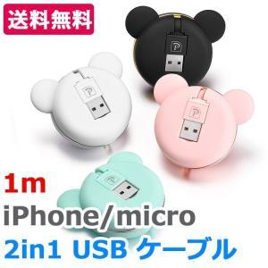 iPhone 充電 ケーブル microUSBケーブル 2in1 Android 1m 全4色 巻き取り式 コンパクト フラットケーブル スマホ充電|senastyle