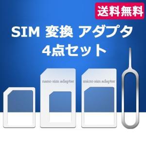 スマートフォン sim 変換 アダプター 4点セット microsim シムカード スマホ SIM 入れ替え ピン付き y3 senastyle