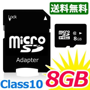 マイクロSDカード 8GB クラス10 microSDカード microSDHCカード SDカード変換アダプター付き senastyle