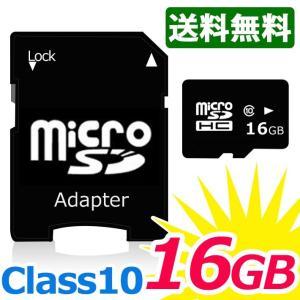 マイクロSDカード 16GB クラス10 microSDカード microSDHCカード SDカード変換アダプター付き senastyle