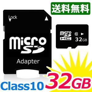 マイクロSDカード 32GB クラス10 microSDカード microSDHCカード SDカード変換アダプター付き senastyle