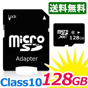 マイクロSDカード 128GB クラス10 microSDカード microSDHCカード SDカード変換アダプター付き senastyle