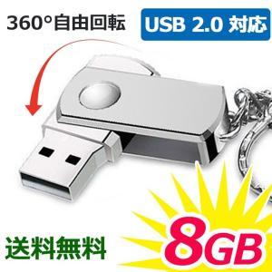 USBメモリー 小型 8GB 衝撃に強い 高速USB2.0 USBフラッシュメモリー キャップレス 回転式 記録用メモリー senastyle