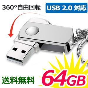 USBメモリー 小型 64GB 衝撃に強い 高速USB2.0 USBフラッシュメモリー キャップレス 回転式 記録用メモリー senastyle