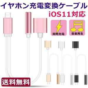 iPhone イヤホン 変換ケーブル 変換アダプタ イヤホンジャック 2in1 3.5mm 音楽 アイフォン8 Plus 7 y1|senastyle