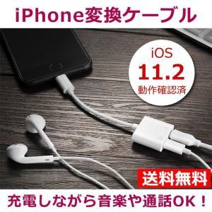 iPhone イヤホン 変換ケーブル 変換アダプタ イヤホンジャック 2in1 音楽 通話 アイフォン8 Plus 7 y2|senastyle