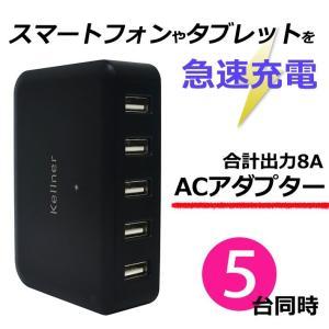 スマホ 充電器 アンドロイド 急速充電 ACアダプター タブレット 8Aアダプター iPad 出力自動判別 2.4A アイフォン チャージャー|senastyle