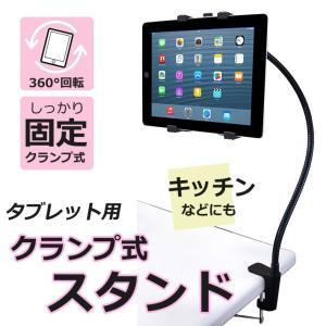 タブレット スタンド 寝ながら フレキシブルアーム クランプ アクセサリー 360°回転 iPad タブレットPC 自由自在|senastyle