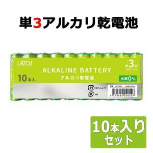 ■アルカリ乾電池 単3形 10本パック  ■長時間長持ちのウルトラハイパワーのアルカリ乾電池  ■リ...