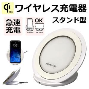 スマホ充電器 Qi対応 急速充電 ワイヤレス スタンド型 無線充電 置くだけ充電 アイフォン 縦置き 横置き ワイヤレスチャージャー senastyle