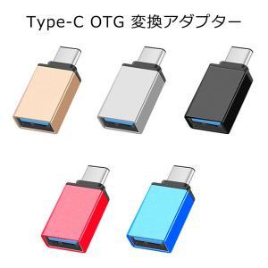 Type-C OTG 変換アダプター タイプC USB3.1 スマホ タブレット マウス接続 キーボード ゲームコントローラー y2|senastyle