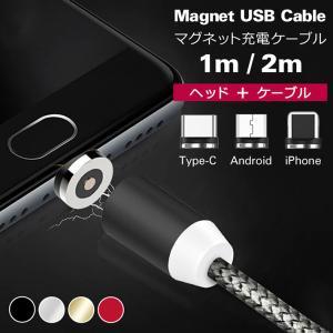 iPhone 充電ケーブル android microUSB Type-C マグネットタイプ (ヘッド+ケーブルセット) 磁石 マグネットタイプケーブル 断線しにくい y2|senastyle