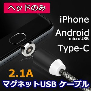 iPhone 充電ケーブル android microUSB Type-C マグネットタイプ (ヘッドのみ) 磁石 マグネットタイプケーブル 断線しにくい y2|senastyle