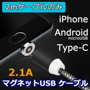 iPhone 充電ケーブル android microUSB Type-C マグネットタイプ (2mケーブルのみ) 磁石 マグネットタイプケーブル 断線しにくい y2|senastyle