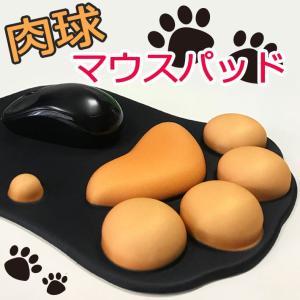 マウスパッド 肉球 猫 ネコ ぷにぷにジェル内蔵 手首 リストレスト ハンドレスト アームレスト ズレにくい 癒し 黒 ねこ にくきゅう 疲れにくい y4|senastyle