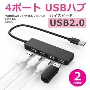 USBハブ 4ポート ウルトラスリム ハイスピード USB2.0 小型 高速ハブ 薄型 軽量 過電流保護機能付 バスパワー ドライバー不要 4HUB 拡張 y1|senastyle