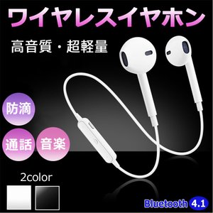 ワイヤレスイヤホン Bluetooth イヤホン ブルートゥースイヤホン iPhone Android イヤフォン スマートフォン ハンズフリー通話 音楽 ネックバンド
