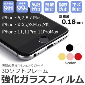 iPhone フィルム 全面 保護 iPhoneXs/XsMax/XR/X/8/7/6/6s Plus 強化 ガラス 3D 液晶 キズ防止 指紋防止 防汚コーティング 吸着 y1|senastyle
